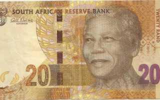 Официальная валюта юар